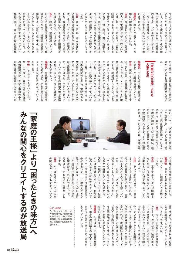 http://www.qab.co.jp/qgoro/wp-content/uploads/quun_0205-600x850.jpg