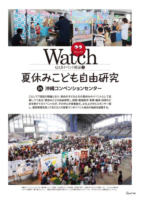http://www.qab.co.jp/qgoro/wp-content/uploads/quun_0206-600x850.jpg