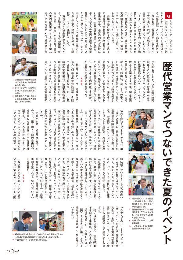 http://www.qab.co.jp/qgoro/wp-content/uploads/quun_0207-600x850.jpg
