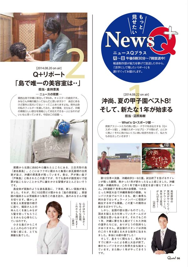 https://www.qab.co.jp/qgoro/wp-content/uploads/quun_0208-600x850.jpg