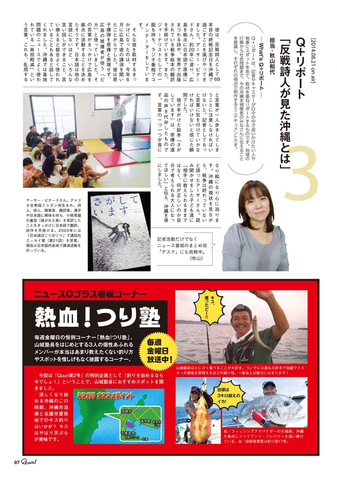 https://www.qab.co.jp/qgoro/wp-content/uploads/quun_0209-1100x1558.jpg