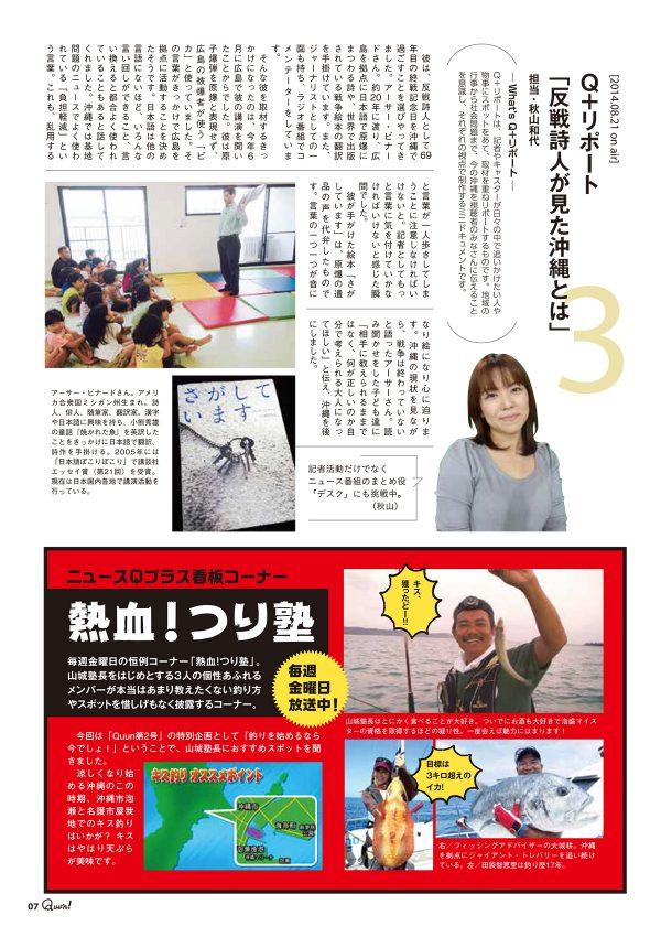 http://www.qab.co.jp/qgoro/wp-content/uploads/quun_0209-600x850.jpg