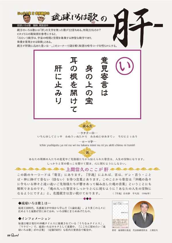 https://www.qab.co.jp/qgoro/wp-content/uploads/quun_0211-600x850.jpg