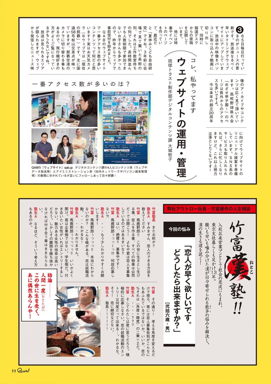 https://www.qab.co.jp/qgoro/wp-content/uploads/quun_0213-1100x1558.jpg