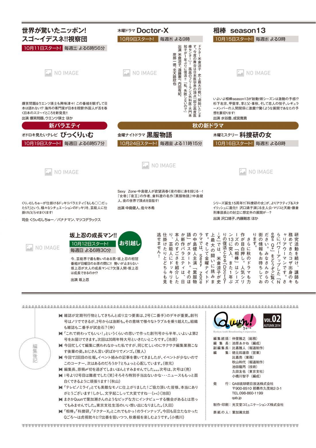 http://www.qab.co.jp/qgoro/wp-content/uploads/quun_0215-1100x1558.jpg