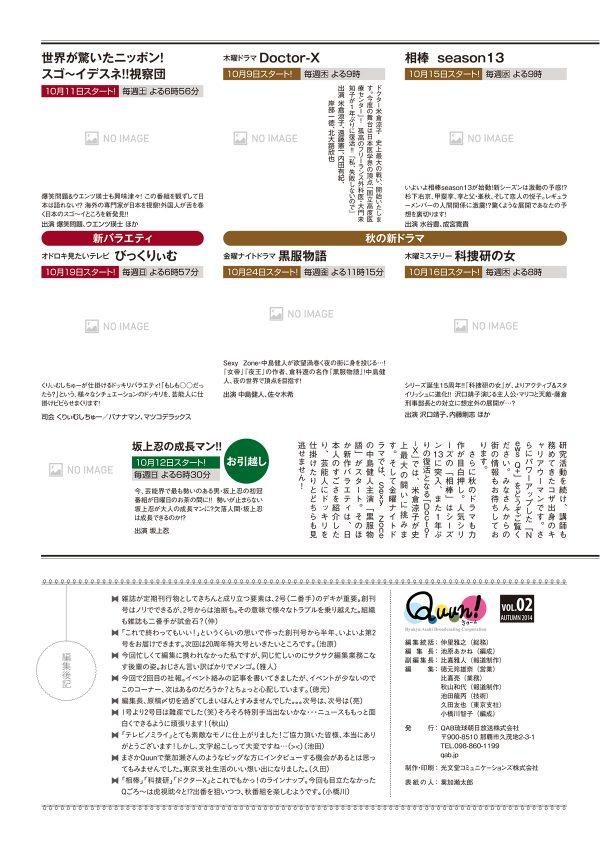 https://www.qab.co.jp/qgoro/wp-content/uploads/quun_0215-600x850.jpg