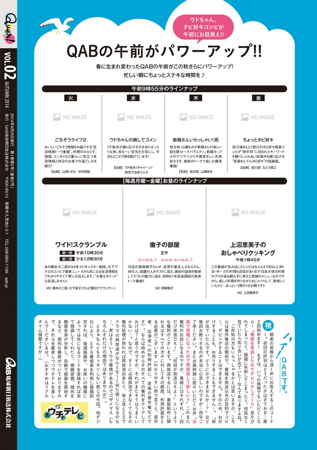 http://www.qab.co.jp/qgoro/wp-content/uploads/quun_0216-1100x1558.jpg