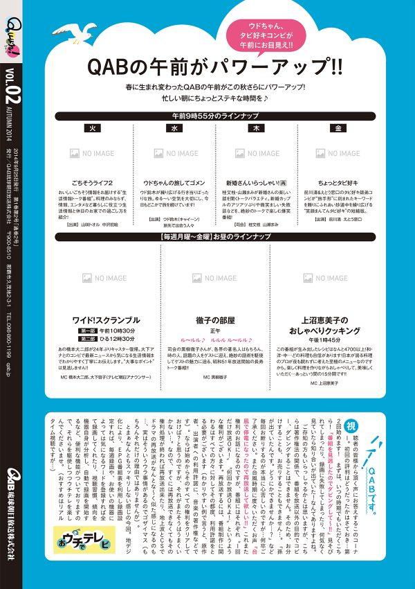 https://www.qab.co.jp/qgoro/wp-content/uploads/quun_0216-600x850.jpg