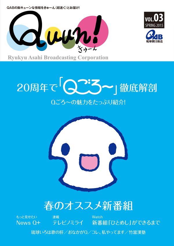http://www.qab.co.jp/qgoro/wp-content/uploads/quun_0301-600x850.jpg