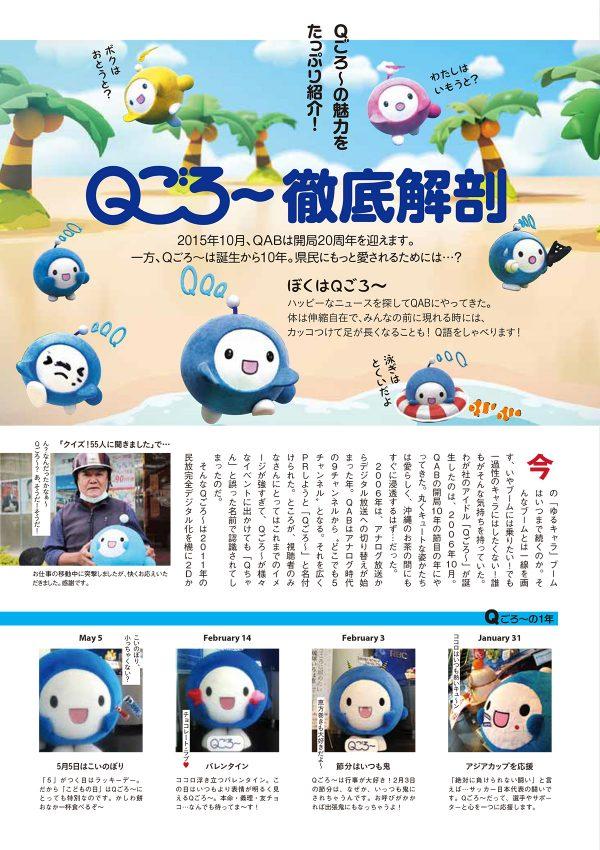 https://www.qab.co.jp/qgoro/wp-content/uploads/quun_0302-600x850.jpg