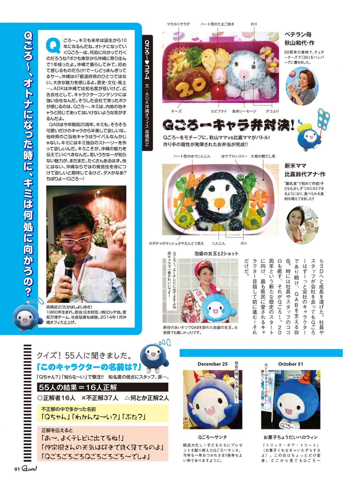 http://www.qab.co.jp/qgoro/wp-content/uploads/quun_0303-1100x1558.jpg