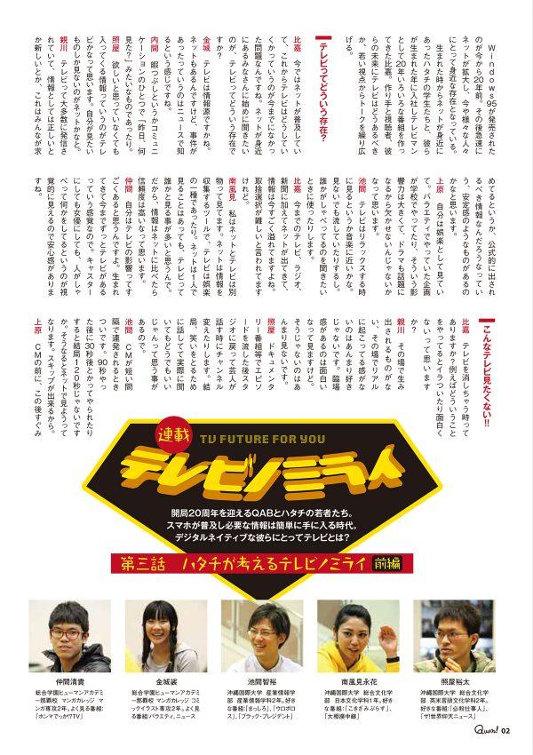 http://www.qab.co.jp/qgoro/wp-content/uploads/quun_0304-600x850.jpg