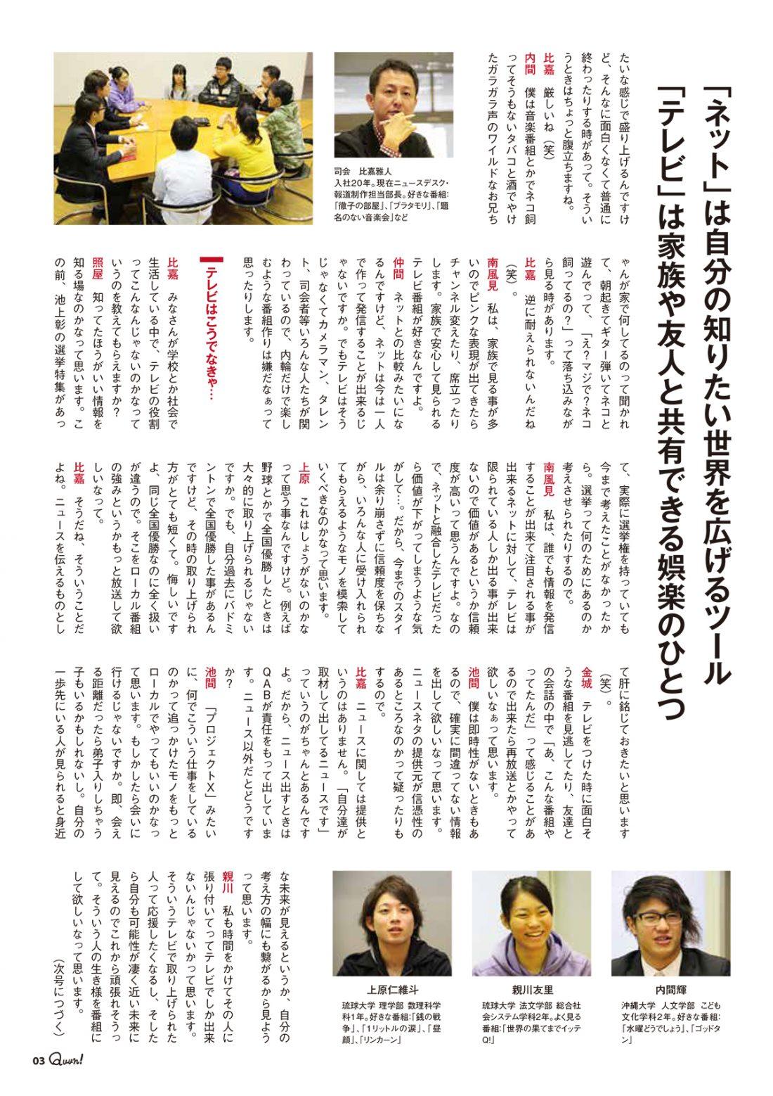 https://www.qab.co.jp/qgoro/wp-content/uploads/quun_0305-1100x1558.jpg