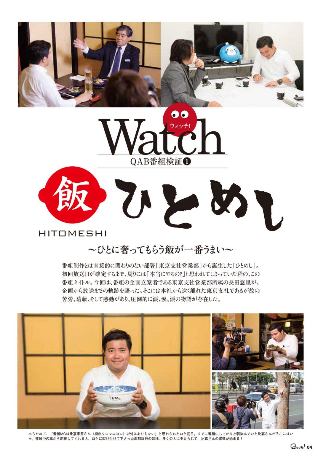 https://www.qab.co.jp/qgoro/wp-content/uploads/quun_0306-1100x1558.jpg