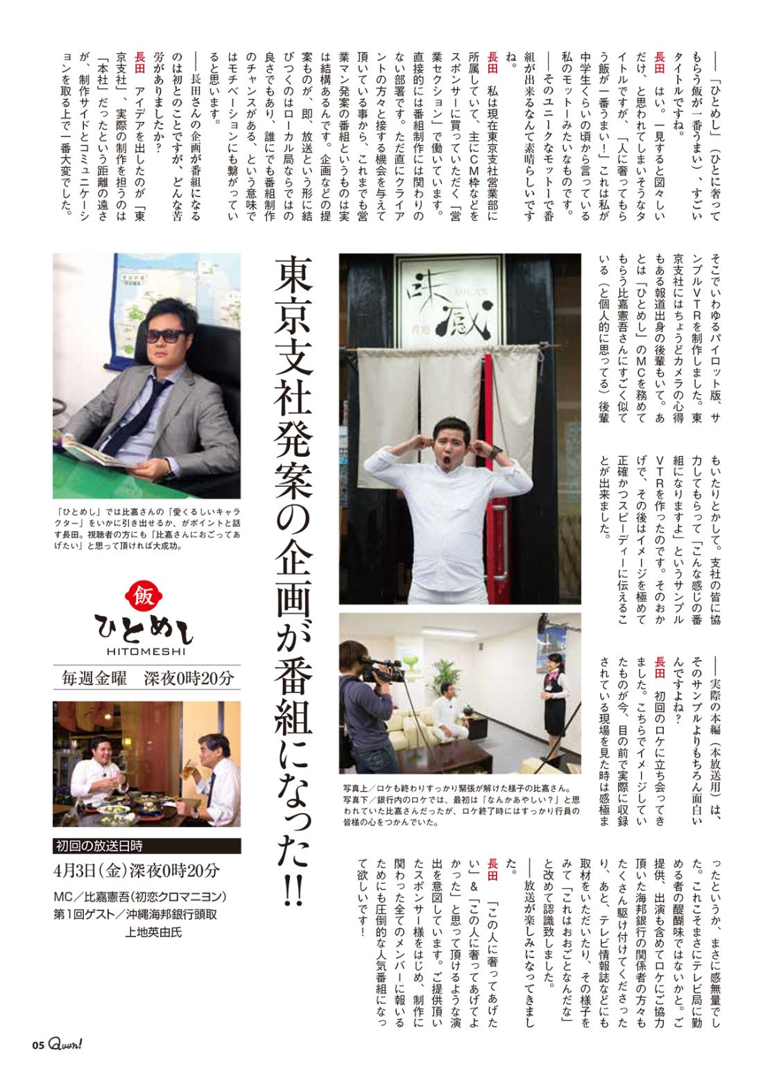 https://www.qab.co.jp/qgoro/wp-content/uploads/quun_0307-1100x1558.jpg