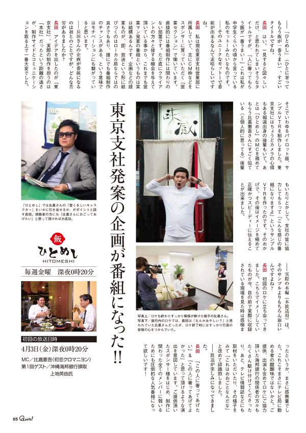 http://www.qab.co.jp/qgoro/wp-content/uploads/quun_0307-600x850.jpg