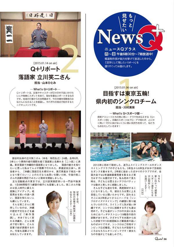 https://www.qab.co.jp/qgoro/wp-content/uploads/quun_0308-600x850.jpg
