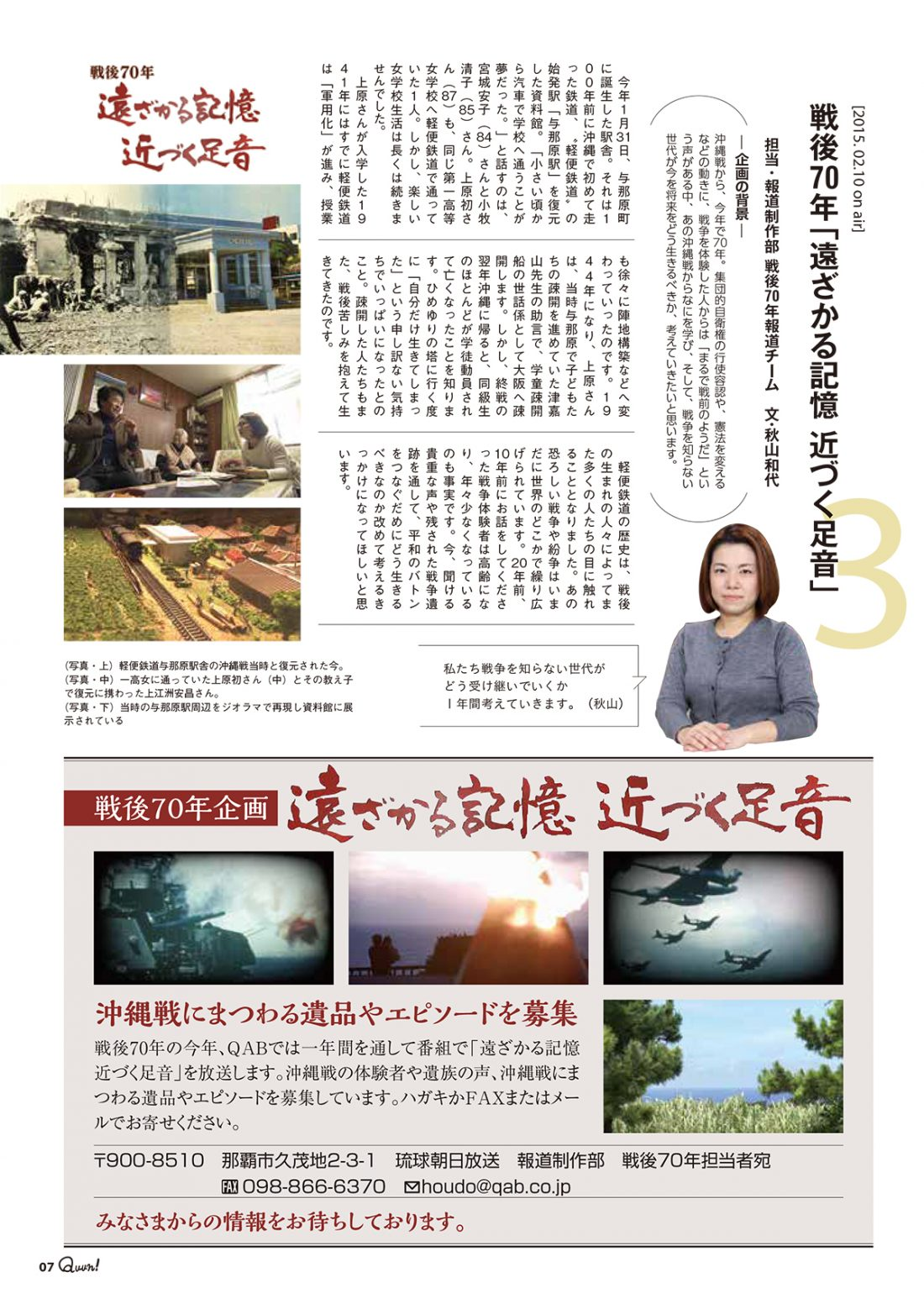 http://www.qab.co.jp/qgoro/wp-content/uploads/quun_0309-1100x1558.jpg