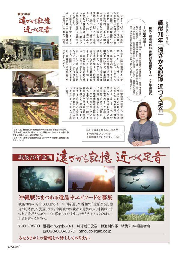 http://www.qab.co.jp/qgoro/wp-content/uploads/quun_0309-600x850.jpg