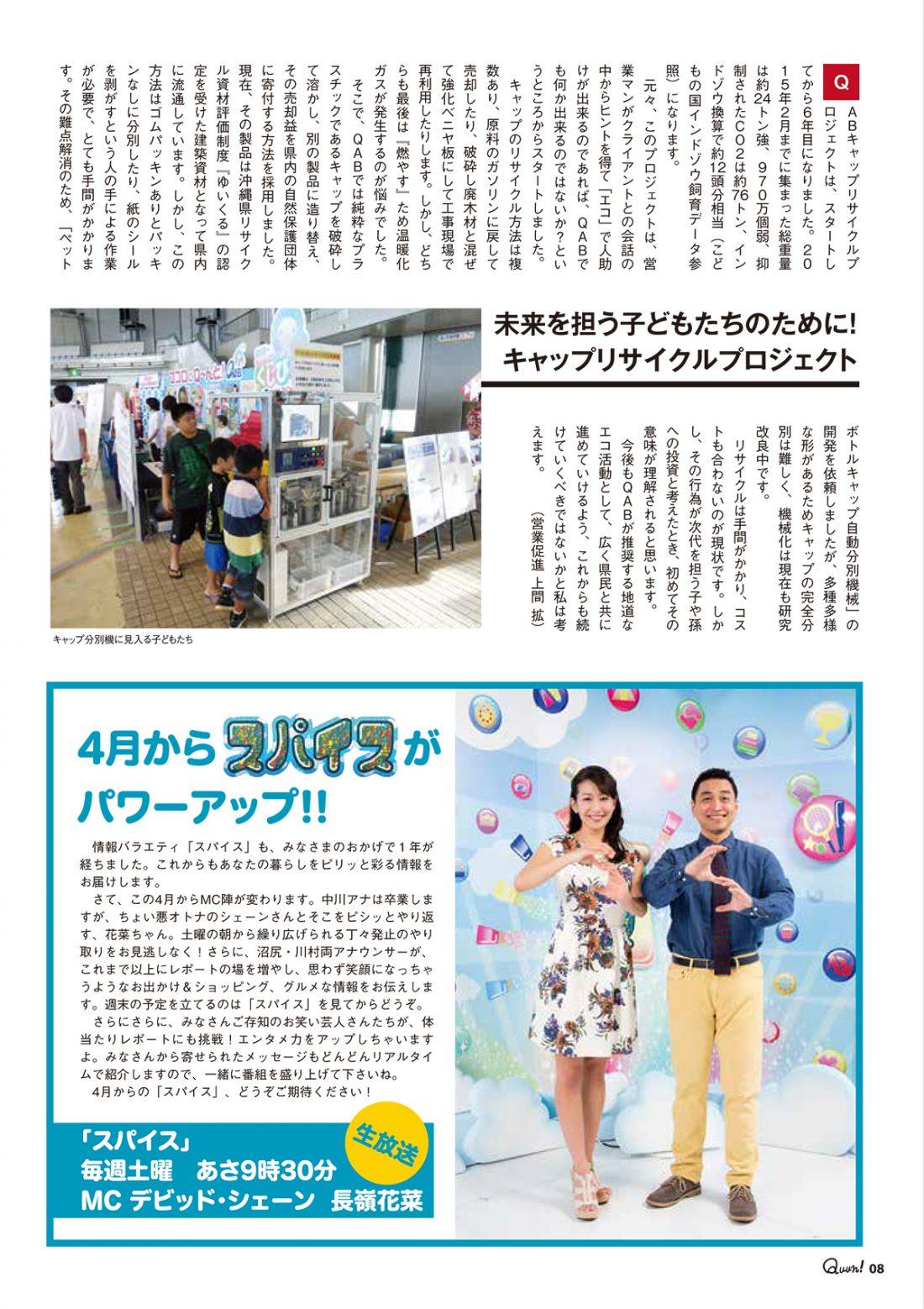 https://www.qab.co.jp/qgoro/wp-content/uploads/quun_0310-1100x1558.jpg