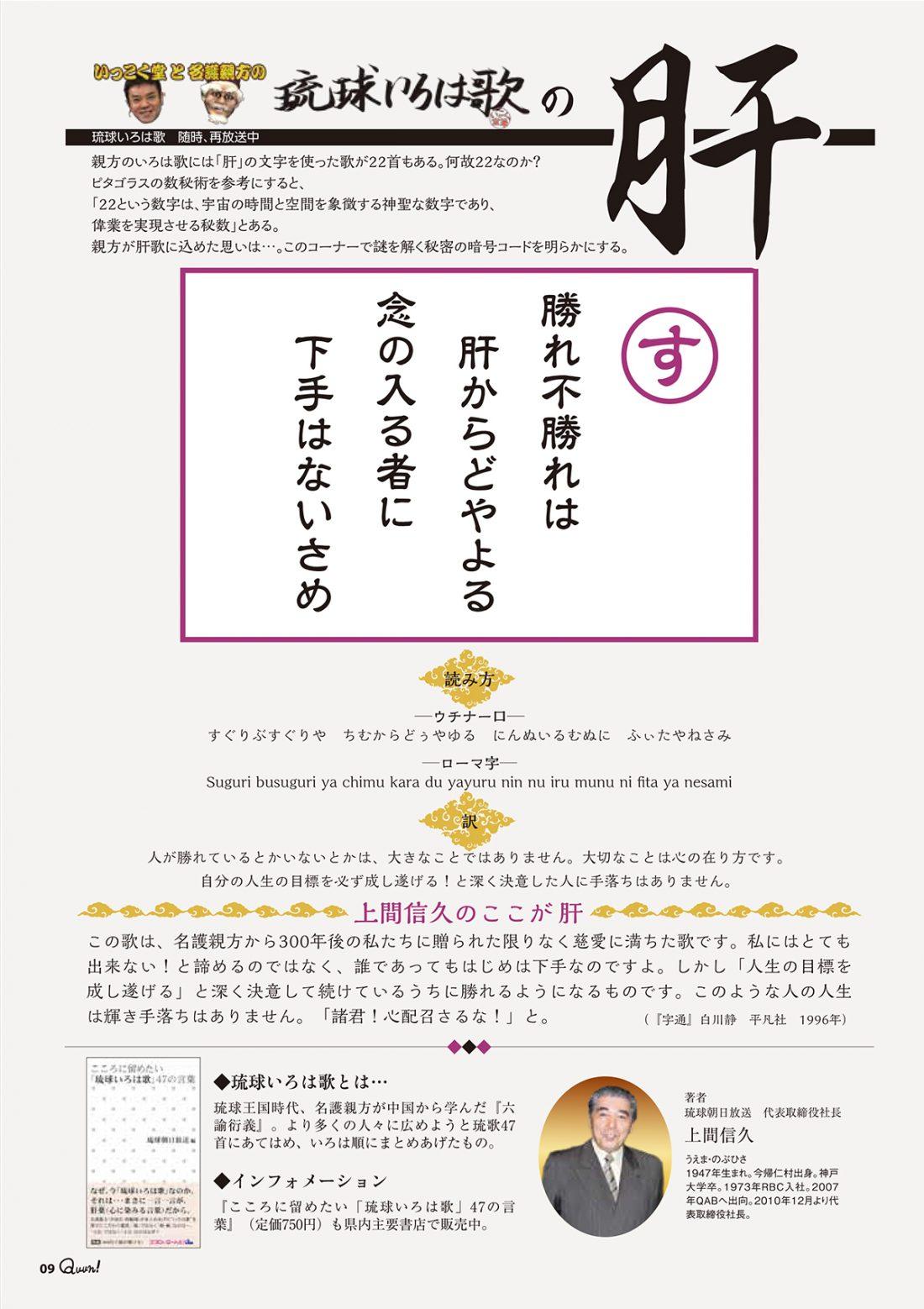 http://www.qab.co.jp/qgoro/wp-content/uploads/quun_0311-1100x1558.jpg