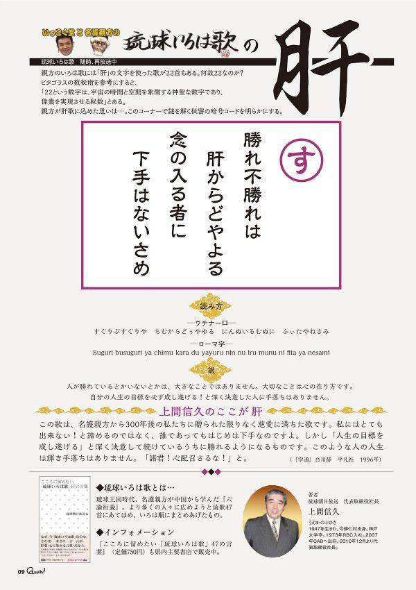 https://www.qab.co.jp/qgoro/wp-content/uploads/quun_0311-600x850.jpg
