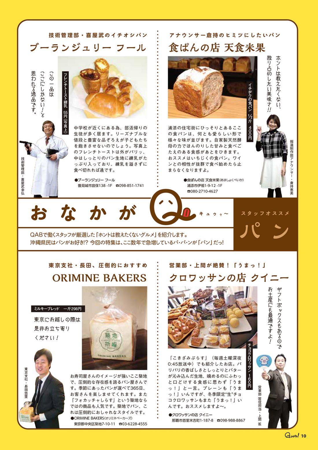 https://www.qab.co.jp/qgoro/wp-content/uploads/quun_0312-1100x1558.jpg
