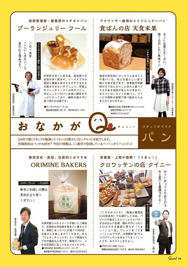 https://www.qab.co.jp/qgoro/wp-content/uploads/quun_0312-600x850.jpg