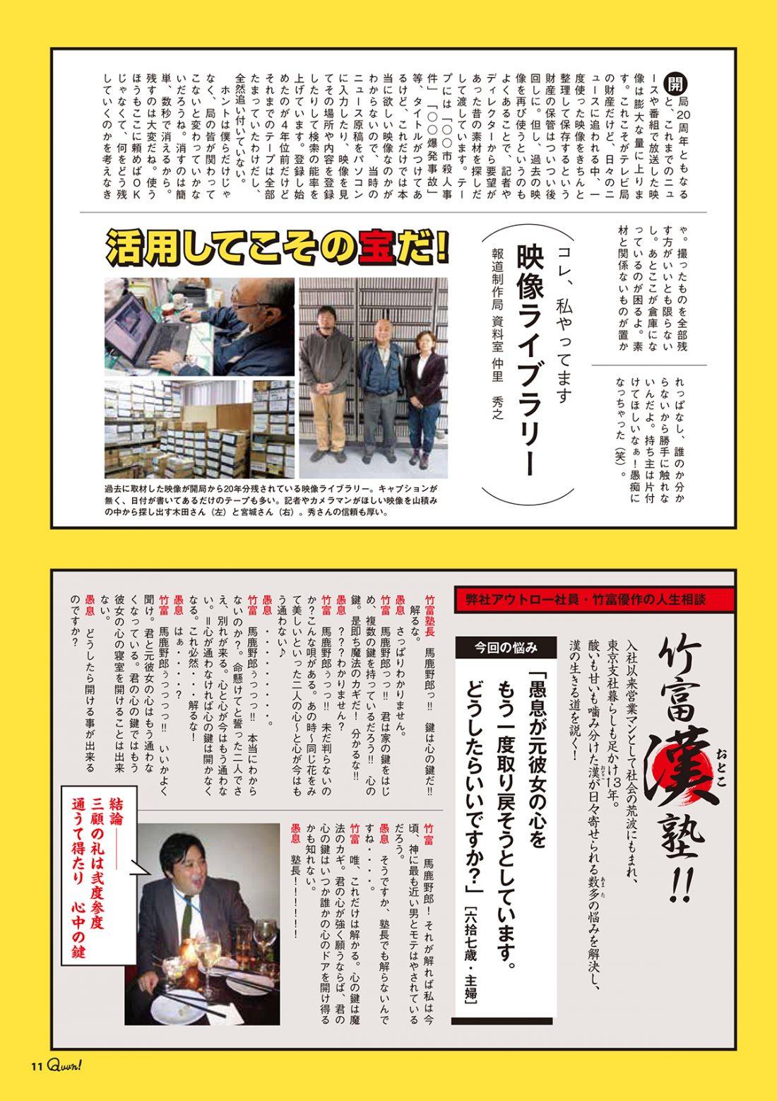 http://www.qab.co.jp/qgoro/wp-content/uploads/quun_0313-1100x1558.jpg