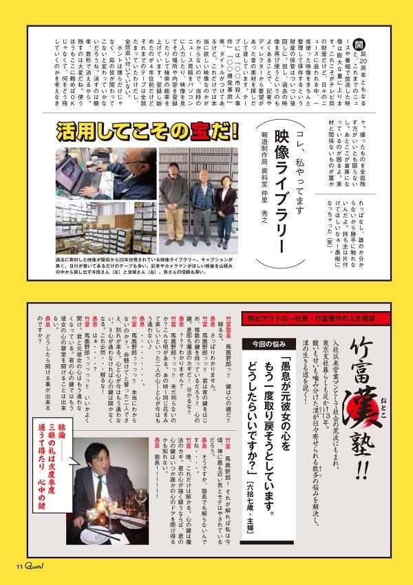 http://www.qab.co.jp/qgoro/wp-content/uploads/quun_0313-600x850.jpg