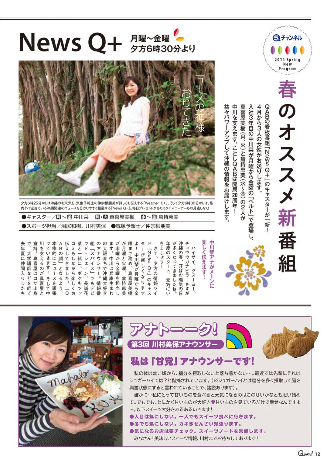 https://www.qab.co.jp/qgoro/wp-content/uploads/quun_0314-1100x1558.jpg