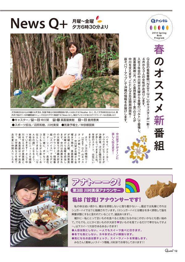 http://www.qab.co.jp/qgoro/wp-content/uploads/quun_0314-600x850.jpg
