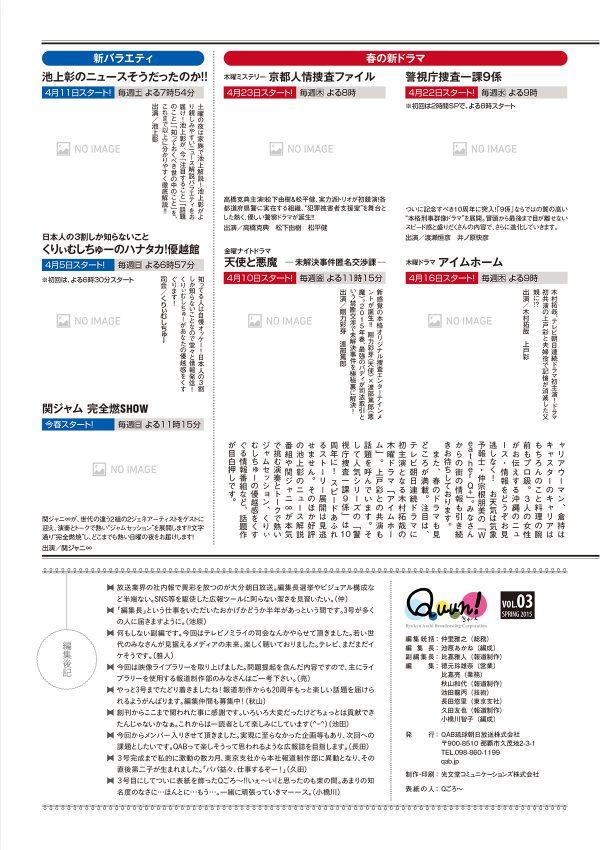 https://www.qab.co.jp/qgoro/wp-content/uploads/quun_0315-600x850.jpg