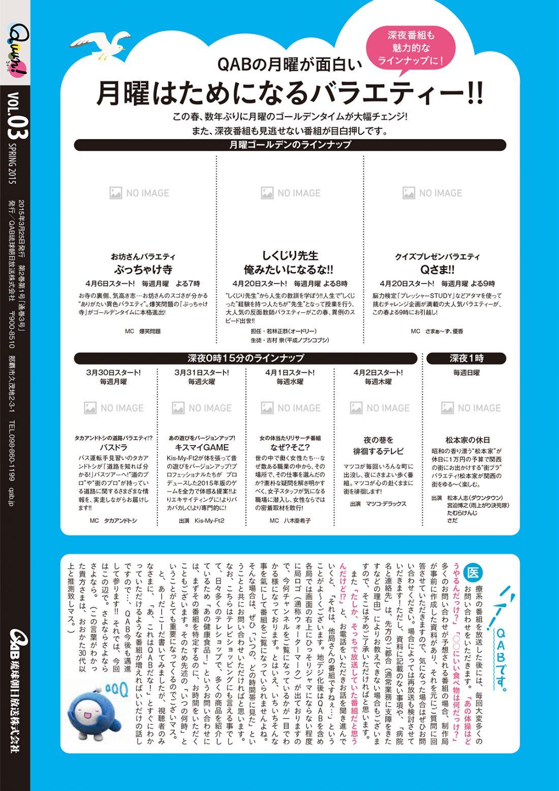 https://www.qab.co.jp/qgoro/wp-content/uploads/quun_0316-1100x1558.jpg