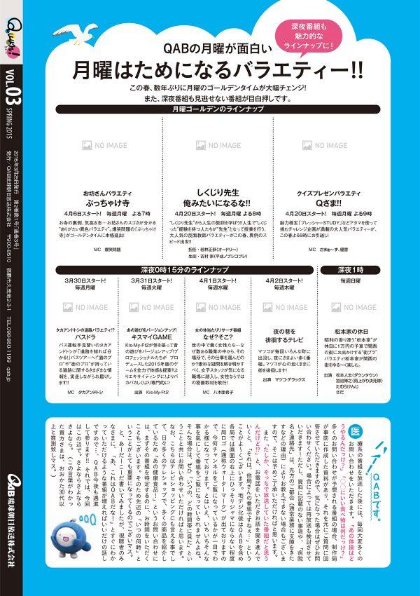 http://www.qab.co.jp/qgoro/wp-content/uploads/quun_0316-600x850.jpg