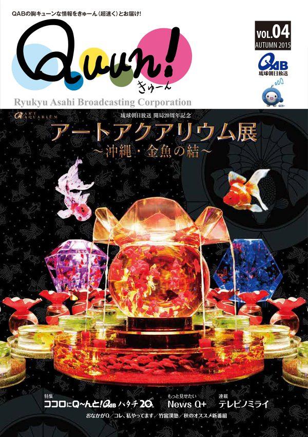 http://www.qab.co.jp/qgoro/wp-content/uploads/quun_0401-600x850.jpg