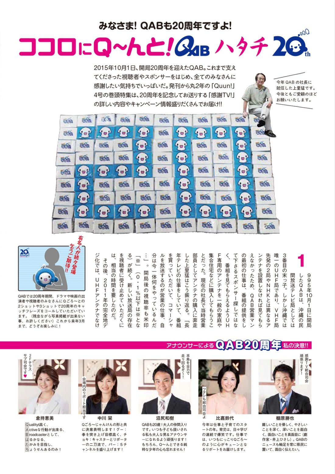 https://www.qab.co.jp/qgoro/wp-content/uploads/quun_0402-1100x1558.jpg