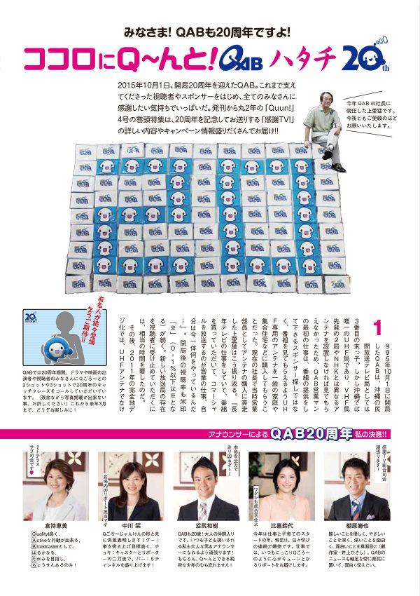 https://www.qab.co.jp/qgoro/wp-content/uploads/quun_0402-600x850.jpg