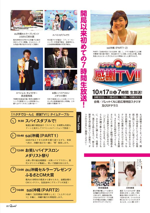 http://www.qab.co.jp/qgoro/wp-content/uploads/quun_0403-600x850.jpg