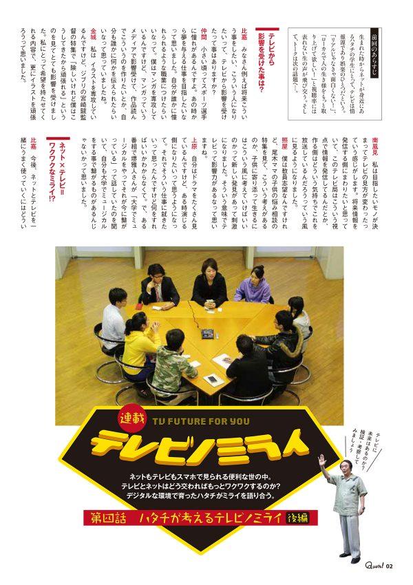 http://www.qab.co.jp/qgoro/wp-content/uploads/quun_0404-600x850.jpg