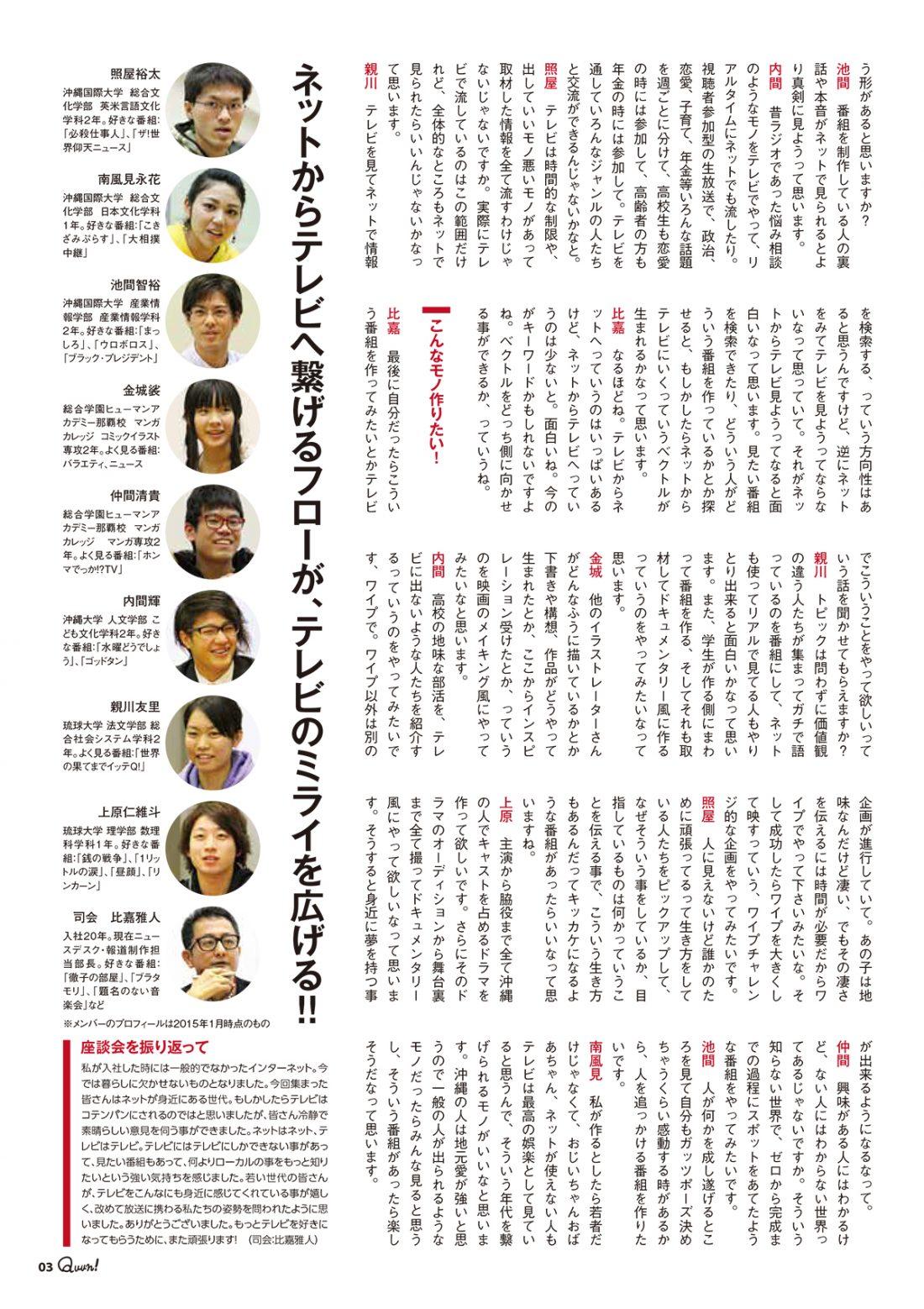 http://www.qab.co.jp/qgoro/wp-content/uploads/quun_0405-1100x1558.jpg