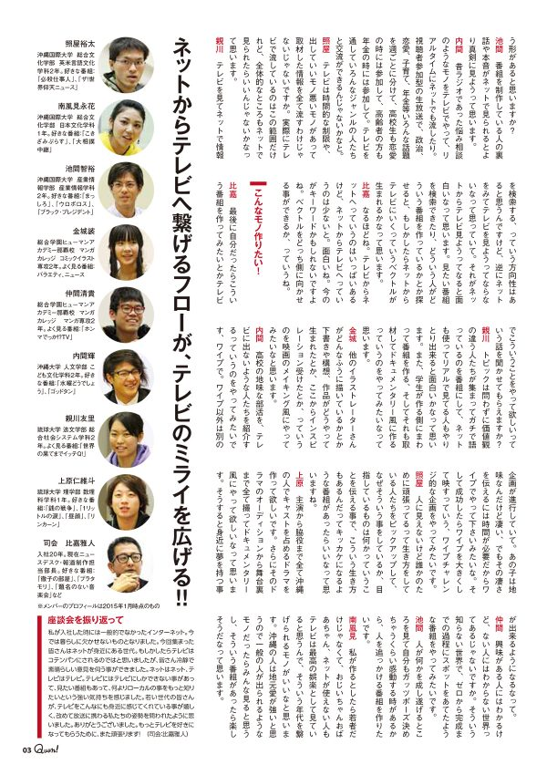 http://www.qab.co.jp/qgoro/wp-content/uploads/quun_0405-600x850.jpg