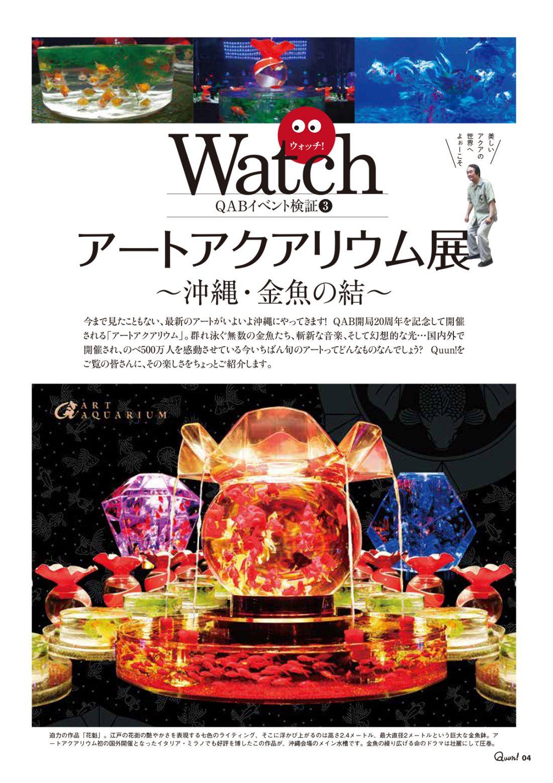 http://www.qab.co.jp/qgoro/wp-content/uploads/quun_0406-1100x1558.jpg