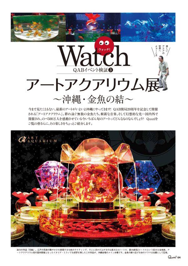 https://www.qab.co.jp/qgoro/wp-content/uploads/quun_0406-600x850.jpg