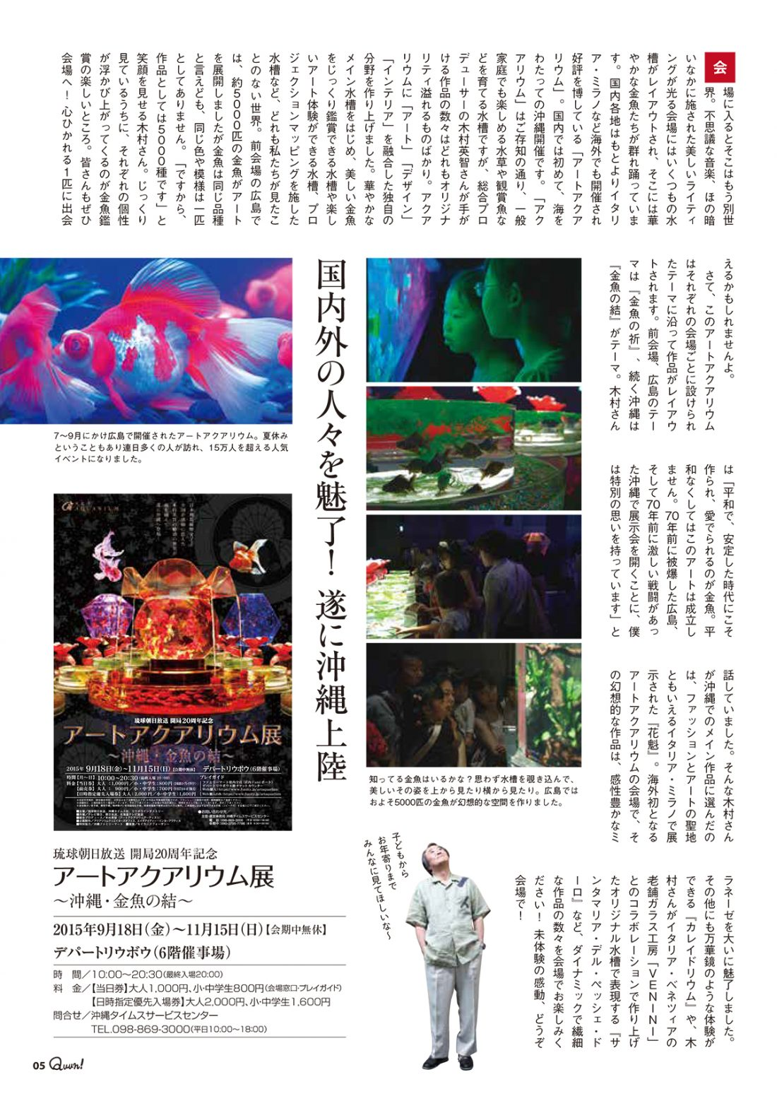 https://www.qab.co.jp/qgoro/wp-content/uploads/quun_0407-1100x1558.jpg