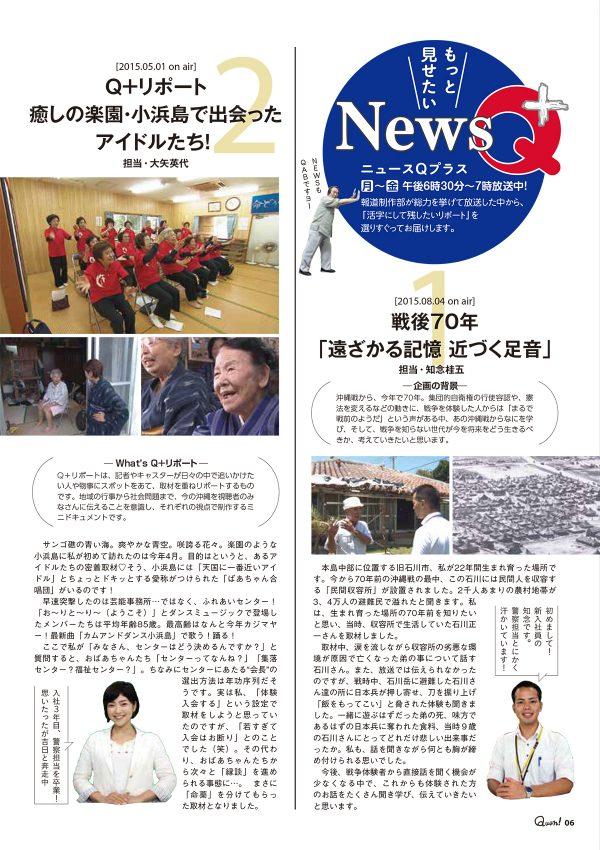 https://www.qab.co.jp/qgoro/wp-content/uploads/quun_0408-600x850.jpg