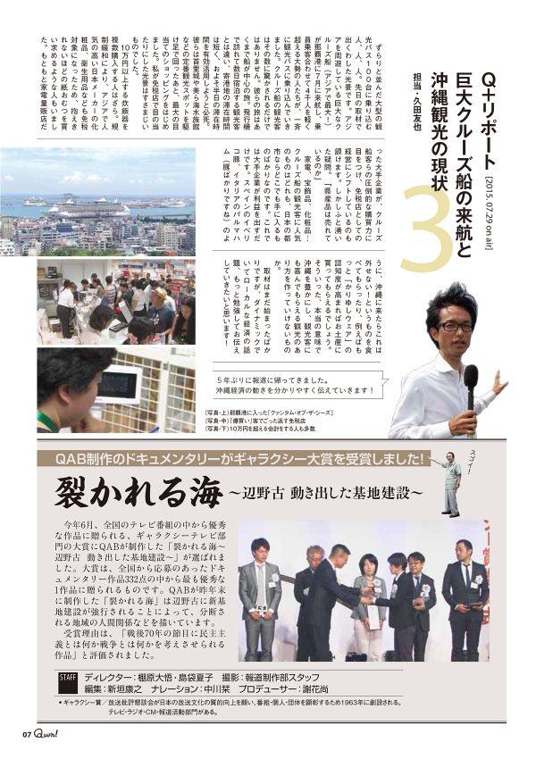 http://www.qab.co.jp/qgoro/wp-content/uploads/quun_0409-600x850.jpg