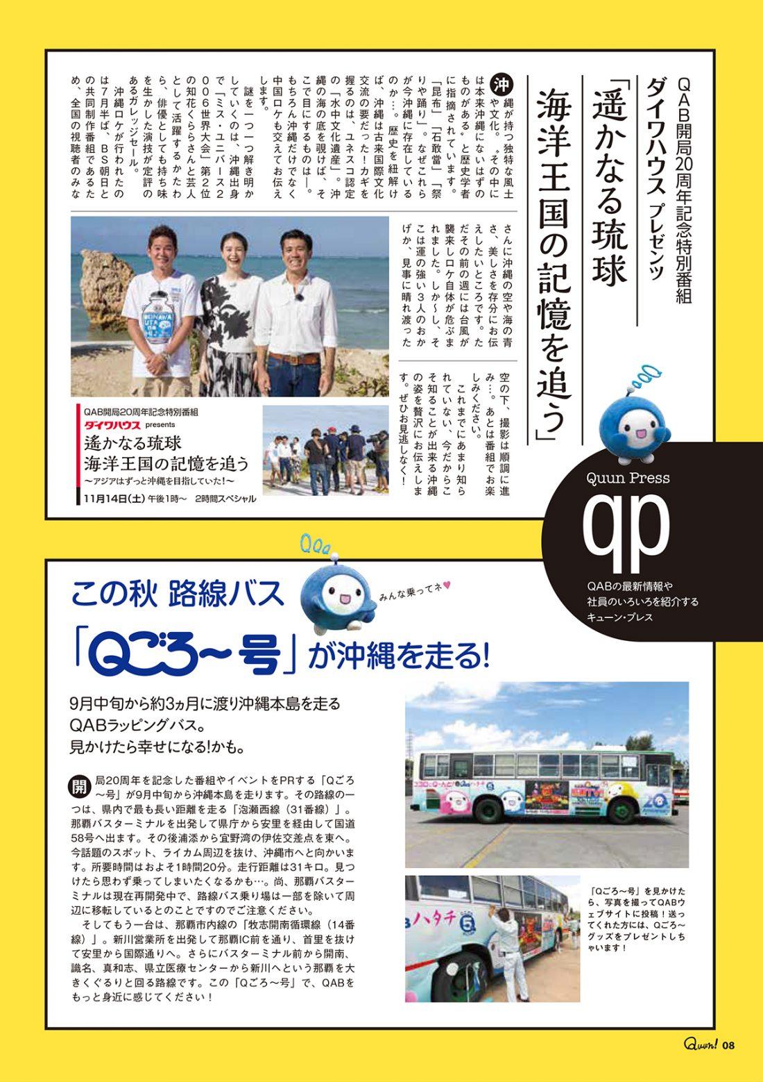 https://www.qab.co.jp/qgoro/wp-content/uploads/quun_0410-1100x1558.jpg