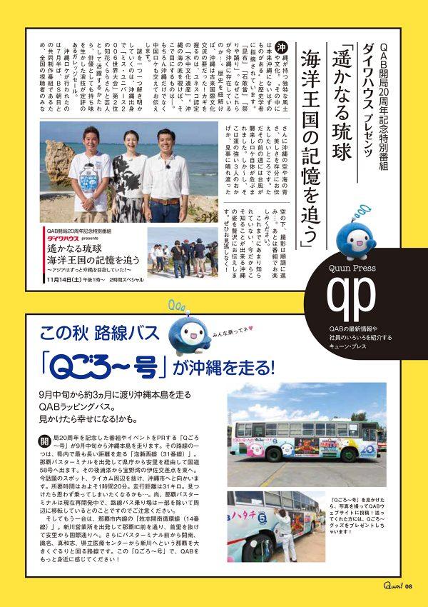 http://www.qab.co.jp/qgoro/wp-content/uploads/quun_0410-600x850.jpg