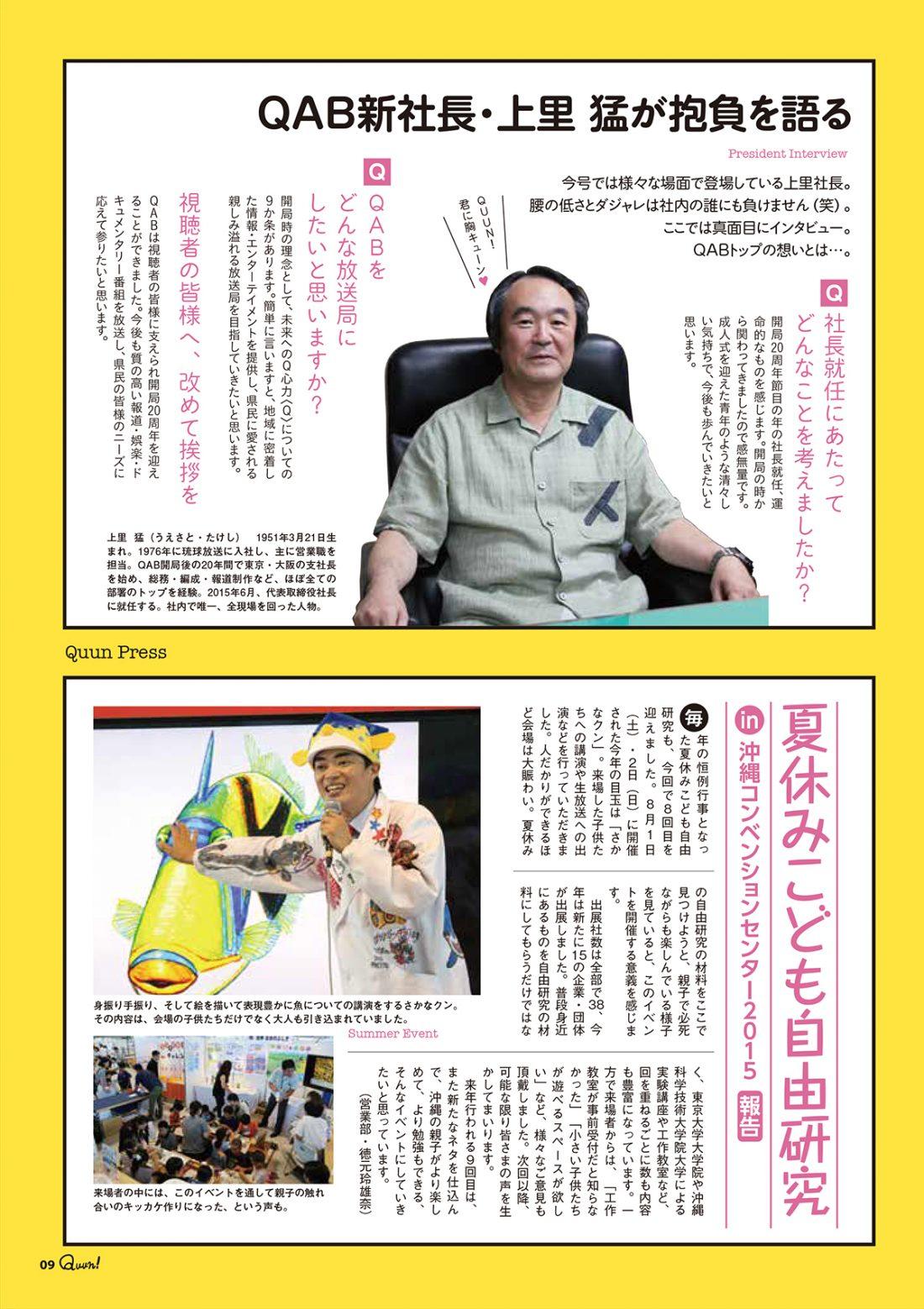 http://www.qab.co.jp/qgoro/wp-content/uploads/quun_0411-1100x1558.jpg